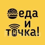 """Пекарь. ООО """"Еда- и точка!"""". Улица Днепровская 44"""