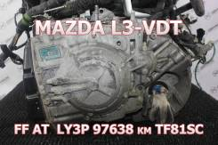 АКПП Mazda L3-VDT Контрактная   Установка, Гарантия, Кредит