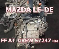 АКПП Mazda LF-DE Контрактная   Установка, Гарантия, Кредит