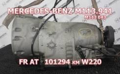 АКПП Mercedes-BENZ 113 941 Контрактная | Установка, Гарантия, Кредит