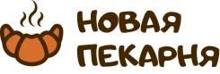 Кухонный работник-пекарь. ИП Лыков Р.Е. Проспект Интернациональный 29/3