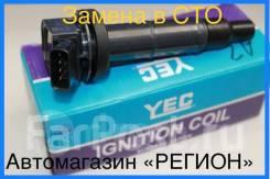 Катушка зажигания YEC Япония / Замена в СТО / доставка по РФ 880047
