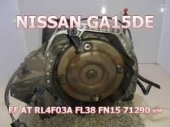 АКПП Nissan GA15DE Контрактная | Установка, Гарантия, Кредит
