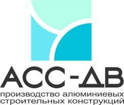 """Бригадир. ООО """"АСС-ДВ"""". Улица Строительная 18"""