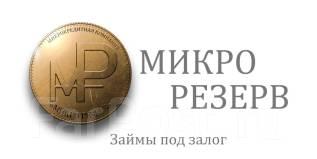 Займы под Залог АВТО с ПТС без Комиссий и дополнительных вз(Уссурийск)