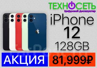 Apple iPhone 12. Новый, 128 Гб, Белый, Зеленый, Красный, Синий, Черный, 3G, 4G LTE, NFC