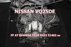 АКПП Nissan VQ25DE Контрактная | Установка, Гарантия, Кредит