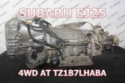 АКПП Subaru TZ1B7Lhaba EJ25 Контрактная | Установка, Гарантия, Кредит