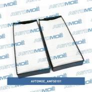 Фильтр салонный Avtomoe AMFS0101