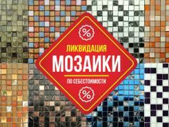 Ликвидация магазина! Распродажа мозаики по себестоимости!. Акция длится до, 1 декабря