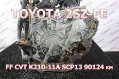 АКПП Toyota 2SZ-FE Контрактная | Установка, Гарантия, Кредит