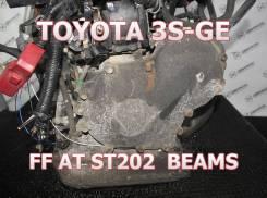 АКПП Toyota 3S-GE Контрактная | Установка, Гарантия, Кредит