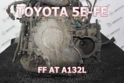 АКПП Toyota 5E-FE Контрактная | Установка, Гарантия, Кредит
