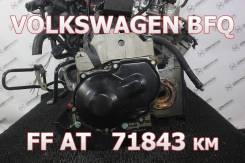 АКПП Volkswagen BFQ Контрактная | Установка, Гарантия, Кредит