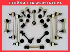 Стойка стабилизатора в Красноярске