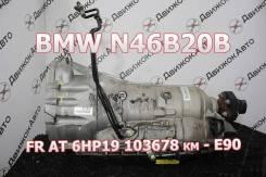АКПП BMW N46B20B Контрактная | Установка, Гарантия