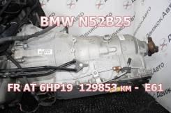 АКПП BMW N52B25 Контрактная | Установка, Гарантия