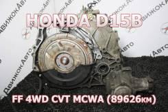 АКПП / CVT Honda MCWA D15B Контрактная | Установка, Гарантия
