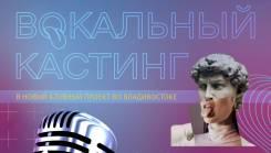 """Вокалист. ООО """"Опера"""". Улица Светланская 83"""