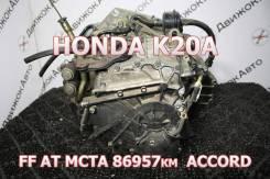 АКПП Honda K20A Контрактная | Установка, Гарантия