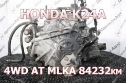 АКПП Honda MLKA K24A Контрактная | Установка, Гарантия
