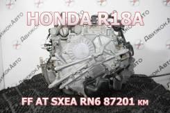 АКПП Honda R18A Контрактная | Установка, Гарантия