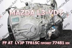 АКПП Mazda L3-VDT Контрактная | Установка, Гарантия