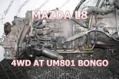 АКПП Mazda L8 Контрактная | Установка, Гарантия