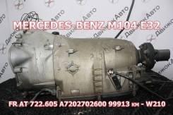 АКПП Mercedes-BENZ M104 E32 / 104 995 Контрактная | Установка Гарантия