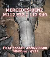 АКПП Mercedes-BENZ M112 E32 / 112 949 Контрактная | Установка Гарантия