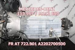 АКПП Mercedes-BENZ 113 967 / M113 E50 Контрактный | Установка Гарантия