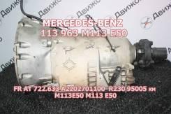 АКПП Mercedes-BENZ 113 963 / M113 E50 Контрактный | Установка Гарантия