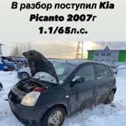 Kia Picanto. BA, G4HG