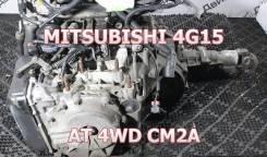 АКПП Mitsubishi 4G15 Контрактная | Установка, Гарантия