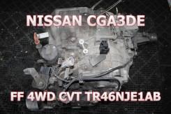 АКПП Nissan CGA3DE Контрактная | Установка, Гарантия