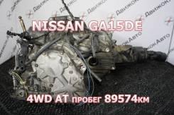 АКПП Nissan GA15DE Контрактная | Установка, Гарантия