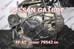 АКПП Nissan GA16DE Контрактная | Установка, Гарантия