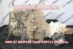 АКПП Nissan HR16DE Контрактная | Установка, Гарантия