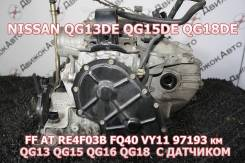 АКПП Nissan RE4F03B QG13DE QG15DE QG18DE | Установка Гарантия