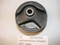 Сайлентблок опоры ДВС задн JDN0932E