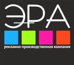"""Специалист по изготовлению наружной рекламы. ООО """"ЭРА"""". Улица Анисимова 5"""