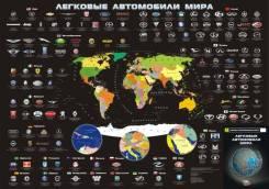"""Плакат """"Легковые Автомобили Мира"""" на бумаге. 92х136см."""
