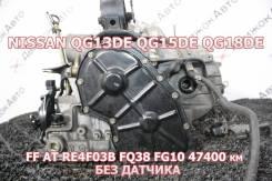 АКПП Nissan RE4F03B QG13DE QG15DE QG18DE   Установка Гарантия
