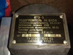 Предпусковые подогреватели АТЭ-3