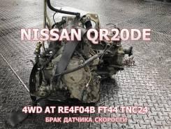 АКПП Nissan QR20DE Контрактная | Установка, Гарантия