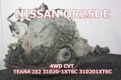 АКПП / CVT 4WD Nissan Teana QR25DE Контрактная | Установка, Гарантия