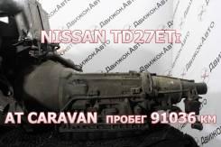 АКПП Nissan TD27ETi Контрактная | Установка, Гарантия