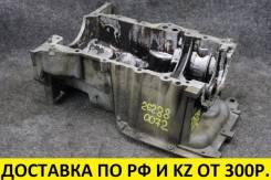 Картер масляный Toyota Prius 10 1Nzfxe 11410-29026