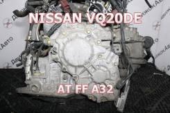 АКПП Nissan A32 VQ20DE Контрактная | Установка, Гарантия