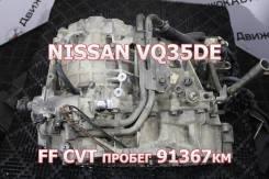 АКПП Nissan VQ35DE Контрактная | Установка, Гарантия